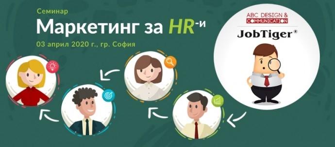 """ОТМЕНЕН: Семинар """"Маркетинг за HR"""""""