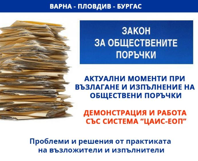 """Курс """"Aктуални моменти при възлагане и изпълнение на обществени поръчки. Демонстрация и работа със система """"ЦАИС ЕОП"""""""