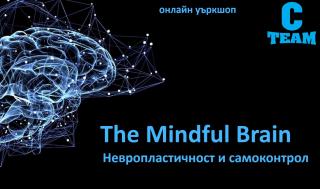 """Онлайн уъркшоп """"The Mindful Brain – Невропластичност и самоконтрол"""""""