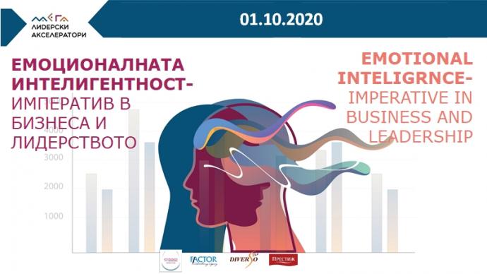 """Конференция """"Емоционалната интелигентност – императив в бизнеса и лидерството"""""""