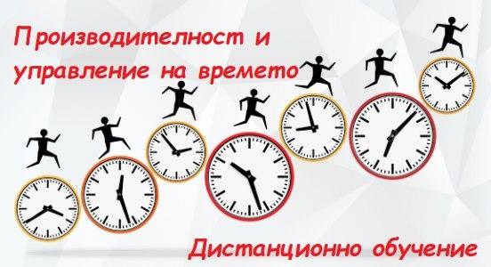 Производителност и управление на времето – Дистанционно обучение