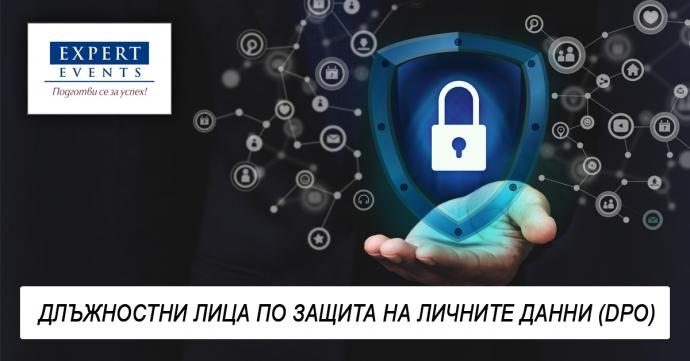 Онлайн курс: Длъжностни лица по защита на личните данни (DPO)