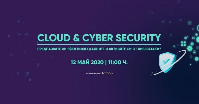 Уебинар: Cloud & Cyber Securuty