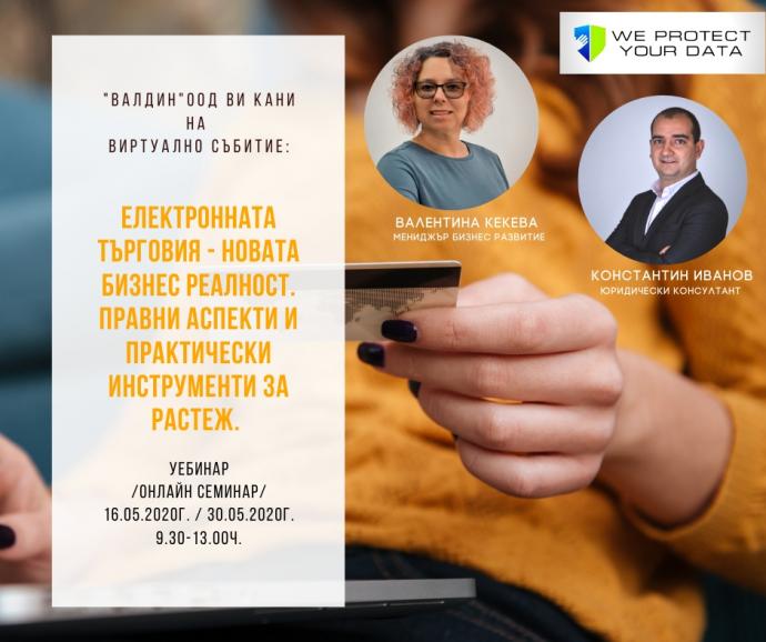 """Онлайн семинар """"Електронната търговия – новата бизнес реалност. Правни аспекти и практически инструменти за растеж"""""""