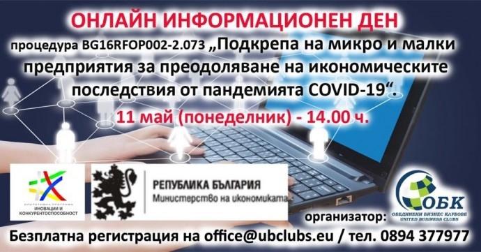 """Онлайн информационен ден за процедура BG16RFOP002-2.073 """"Подкрепа на микро и малки предприятия за преодоляване на икономическите последствия от пандемията COVID-19"""""""