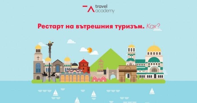 """Онлайн дискусия """"Рестарт на вътрешния туризъм. Как?"""""""