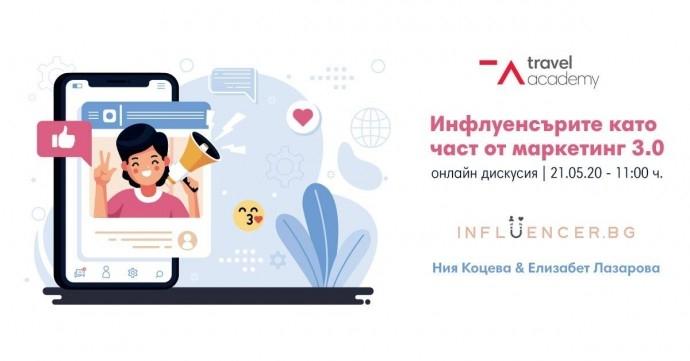 """Онлайн събитие """"Инфлуенсърите като част от маркетинг 3.0 за туризма?"""""""
