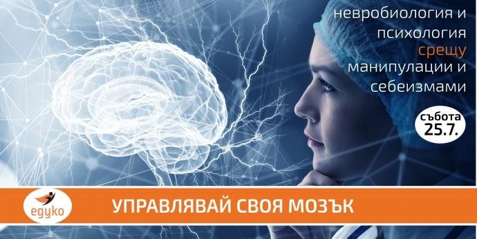 """Семинар """"Управлявай своя Мозък – Техники на влиянието"""""""