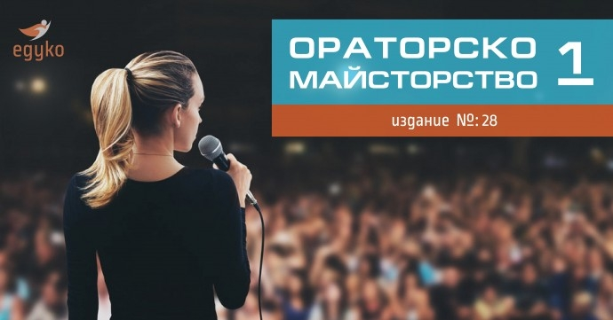 Сертифициран Курс по ОРАТОРСКО МАЙСТОРСТВО – издание № 28