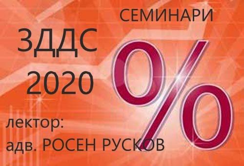 """Семинар """"Варна: Модул 1 – Обзор промени на ЗДДС – 2020 Модул 2 – Сделките с имоти и ЗДДС"""""""