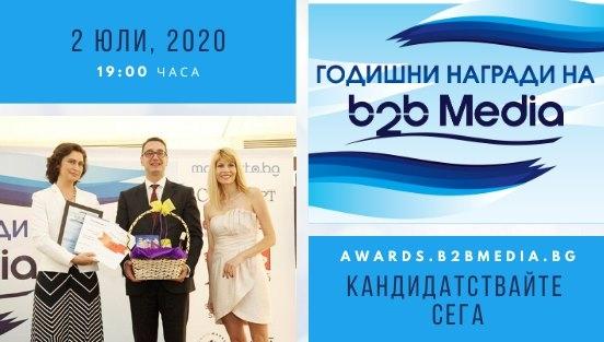Церемония за връчване на Годишни награди на b2b Media 2020