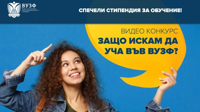 Онлайн видеоконкурси за кандидат-студенти и за настоящи студенти на Висшето училище по застраховане и финанси (ВУЗФ)