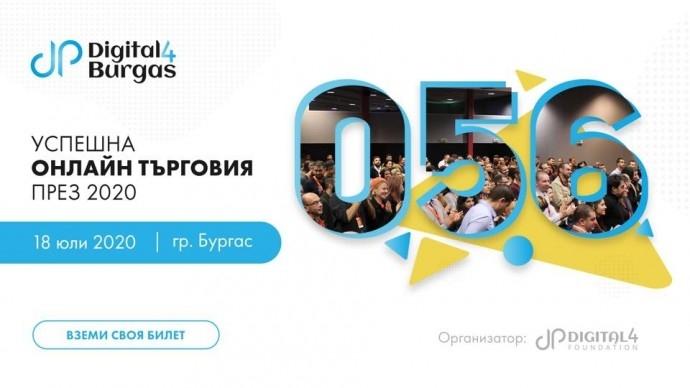 Digital4Burgas: Успешна онлайн търговия през 2020