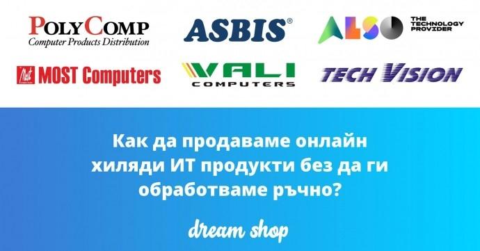 """Уебинар """"Как да продаваме онлайн хиляди ИТ продукти без да ги обработваме ръчно?"""""""