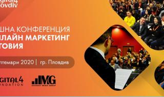 Годишна конференция за онлайн маркетинг и търговия – D4P 2020
