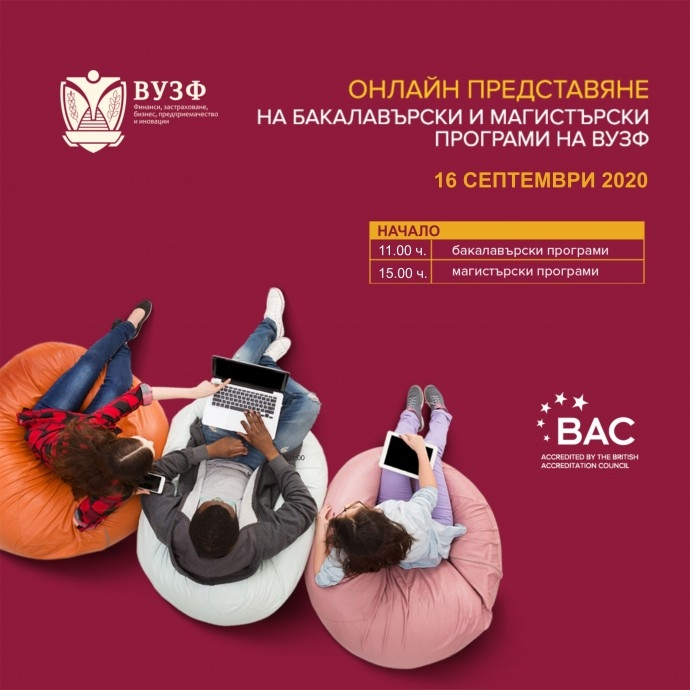 Представяне на онлайн бакалавърските и магистърските програми на ВУЗФ за прием за новата учебна година 2020/2021