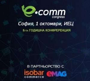 eCommCongress&Expo 2020 – Шеста годишна конференция и експо за електронна търговия