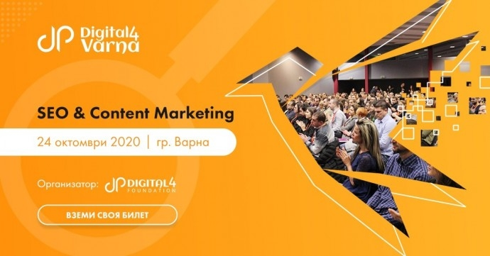 Digital4Varna: SEO & Content Marketing Conference 2020