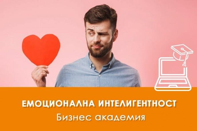 """Електронно обучение """"Емоционална интелигентност"""""""