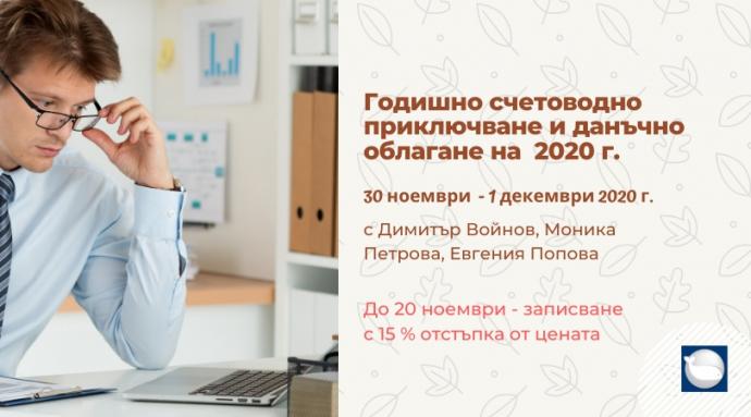 """Семинар """"Годишно счетоводно приключване и данъчно облагане на 2020 г."""""""