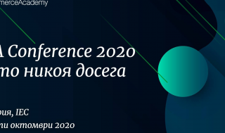 eCommerce Academy Conference 2020