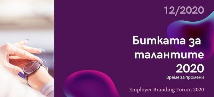 Битката за талантите 2020: Employer Branding Forum