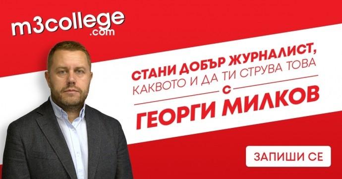 """Онлайн курс """"Стани добър журналист, каквото и да ти струва това"""" с Георги Милков"""
