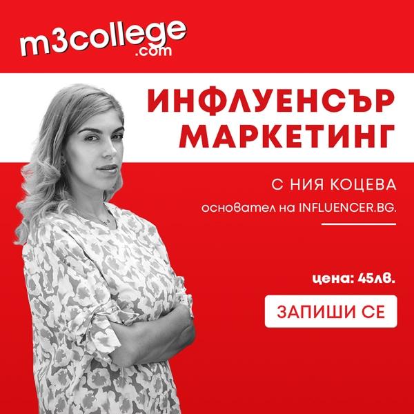 """Онлайн курс """"Инфлуенсър Маркетинг"""" с Ния Коцева"""