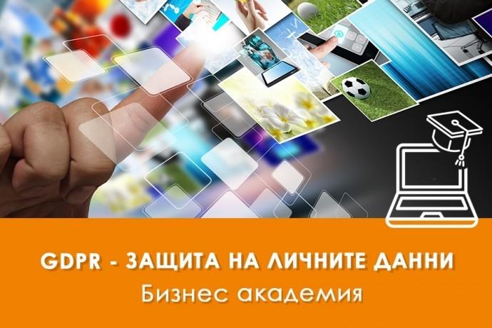 """Обучение """"GDPR регламент за защита на личните данни"""""""