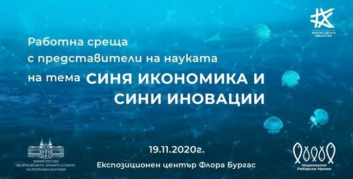 """Работна среща с представители на науката на тема """"Синя икономика и сини иновации"""""""