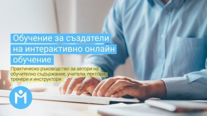 Обучение за създатели на интерактивно онлайн обучение