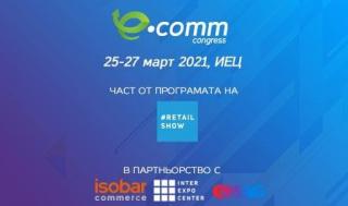 7-ми eCommCongress 2021 – Покупкология