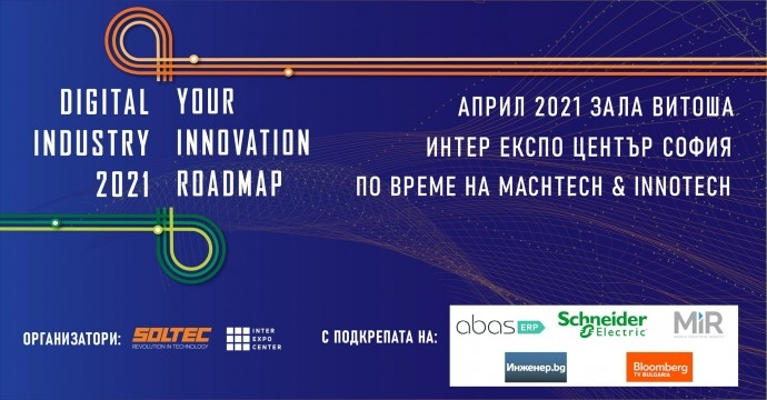 Форум Digital Industry 2021