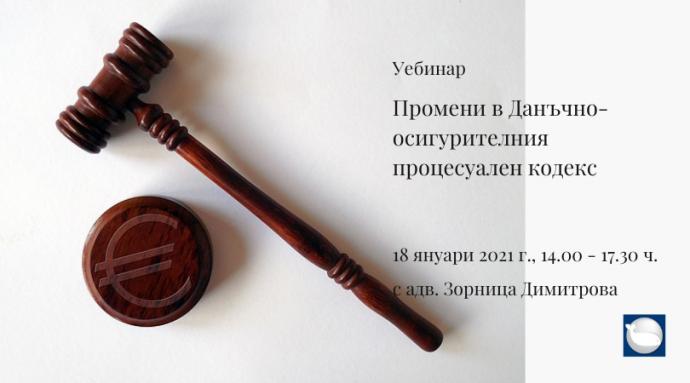 """Уебинар """"Промени в Данъчно-осигурителния процесуален кодекс"""""""