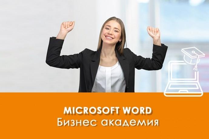 """Електронно обучение """"Microsoft Word"""""""