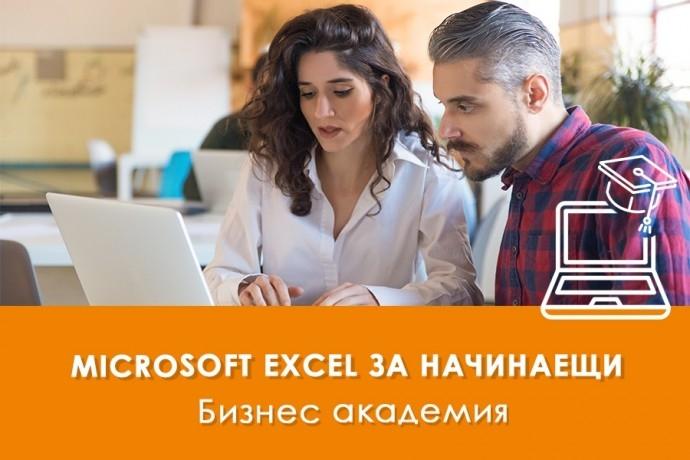 """Електронно обучение """"Microsoft Excel за начинаещи"""" със сертификат"""