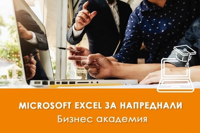 """Електронно обучение """"Microsoft Excel за напреднали"""" със сертификат"""