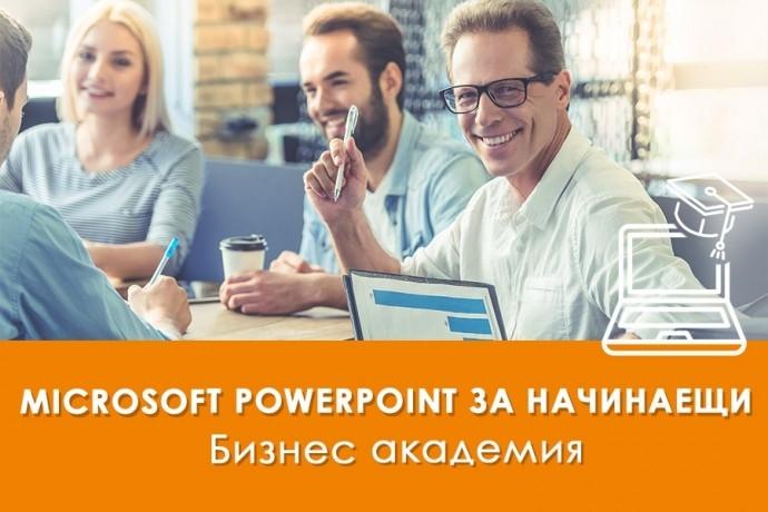 """Електронно обучение """"Microsoft PowerPoint за начинаещи"""""""
