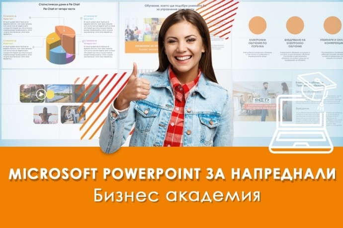 """Електронно обучение """"Microsoft PowerPoint за напреднали"""""""