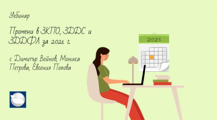 """Уебинар """"Промени в ЗКПО, ЗДДС и ЗДДФЛ за 2021 г. Въпроси по годишното счетоводно и данъчно приключване"""""""