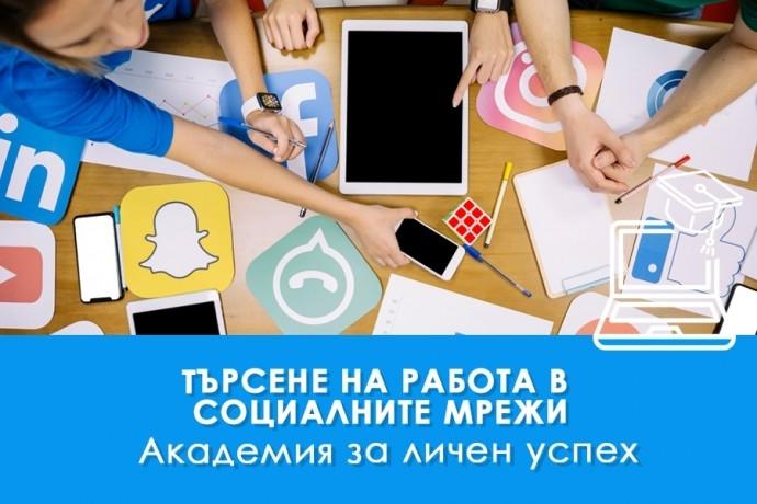 """Електронно обучение """"Търсене на работа в социалните мрежи"""""""