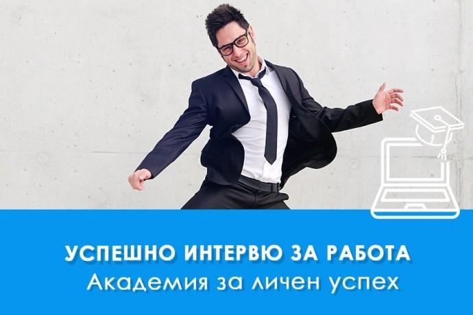 "Електронно обучение ""Успешно интервю за работа"""