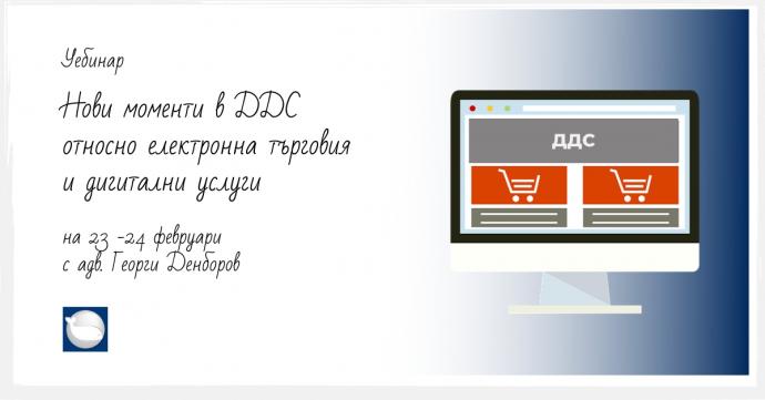 """Уебинар """"Промени в ДДС относно електронната търговия и дигиталните услуги"""""""