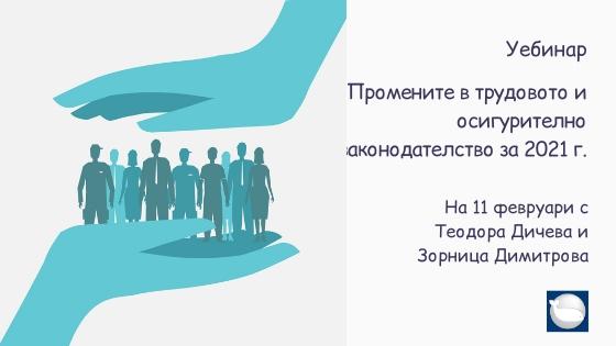 """Уебинар """"Промени в трудовото и в осигурителното законодателство за 2021 г."""""""