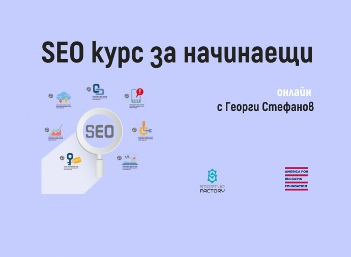 SEO за начинаещи – интензивен онлайн курс
