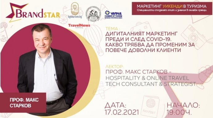 """Уебинар """"Дигиталният маркетинг в туризма преди и след Covid-19"""""""