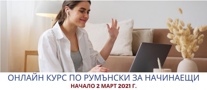 Онлайн курс по румънски език за начинаещи
