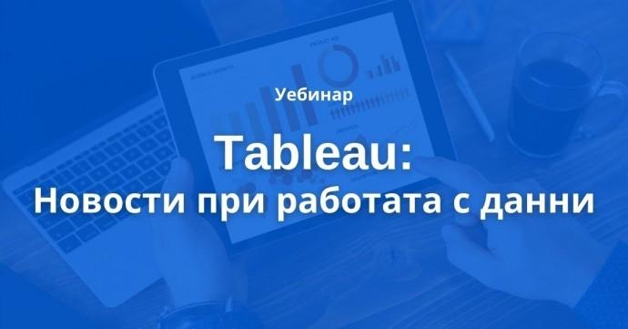 """Уебинар """"Tableau: Новости при работата с данни"""""""