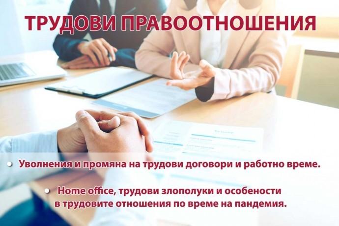 """Обучение """"Трудови правоотношения – 2021"""""""
