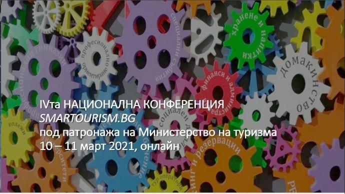 IV Национална конференция SMARTOURISM.BG